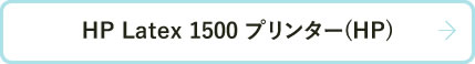 HP Latex 1500 プリンター(HP)