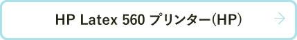 HP Latex 560 プリンター(HP)